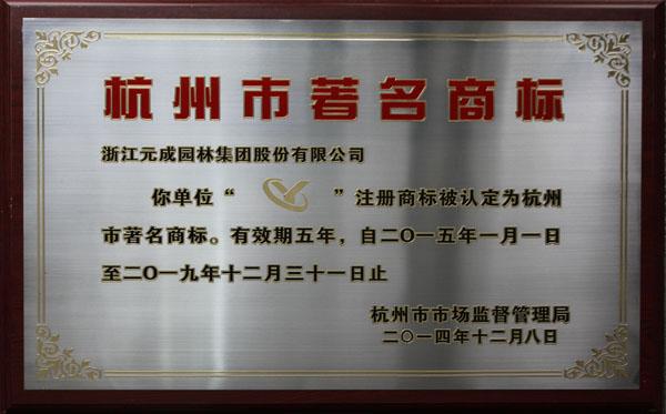 我公司Logo商标被认定为杭州市著名商标